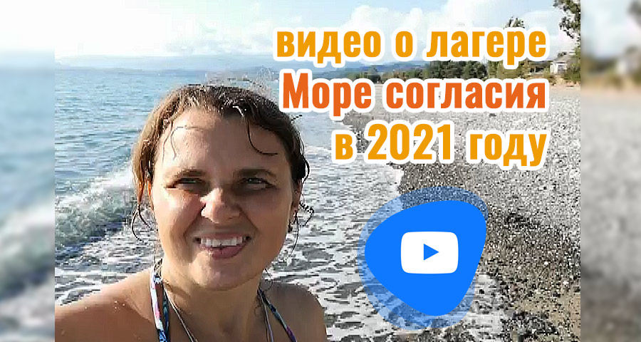 Видео-приглашение в Абхазию в 2021 году