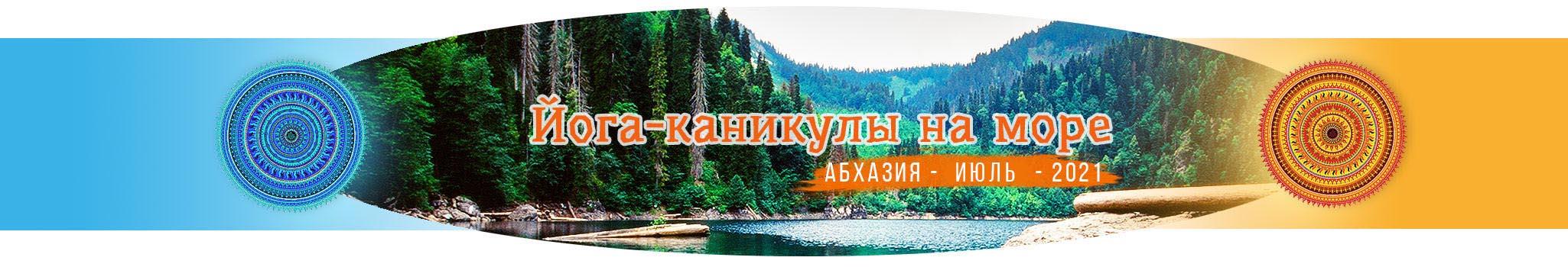 Йога-каникулы в Абхазии