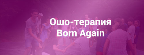 Терапия Osho Born Again