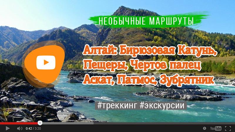 Видео-обзор тура по Алтаю. Наши места